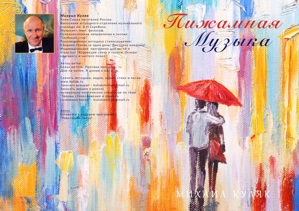 cover-pizhama-2