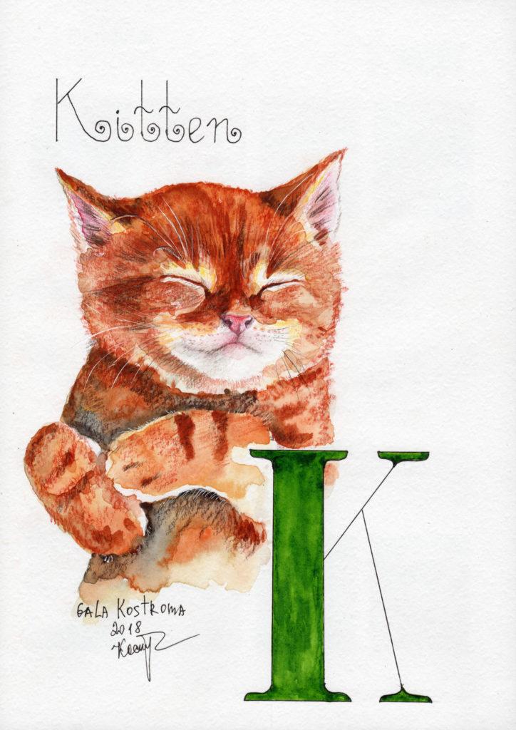 Котенок – Азбука