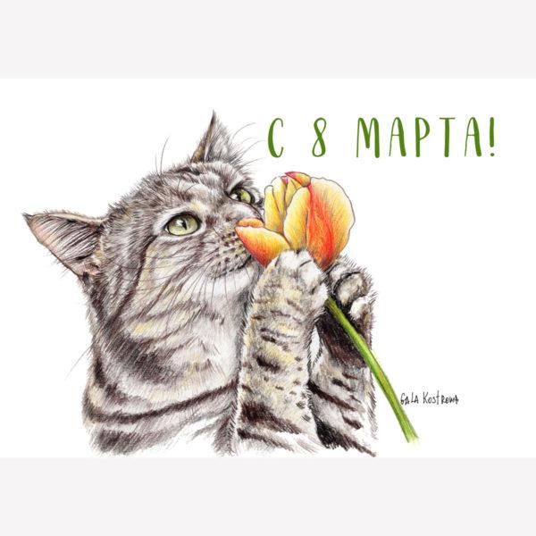 """Открытка """"С 8 марта"""""""