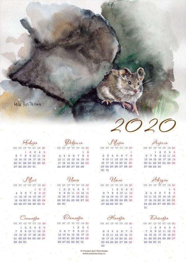 Календарь А3 на 2020 год